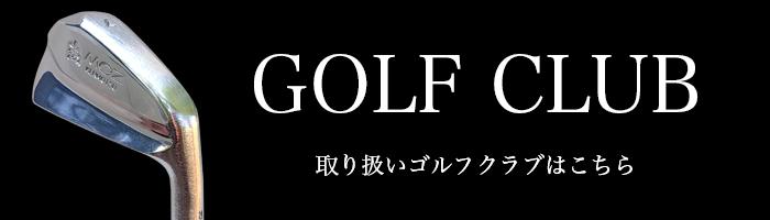 取り扱いゴルフクラブ